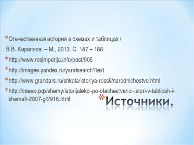 Отечественная история в схемах и таблицах / В.В. Кириллов. – М., 2013. С. 187...