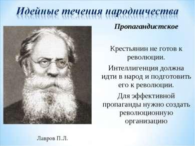 Лавров П.Л. Пропагандистское Крестьянин не готов к революции. Интеллигенция д...