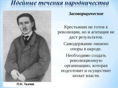 Заговорщическое Крестьянин не готов к революции, но и агитация не даст резуль...