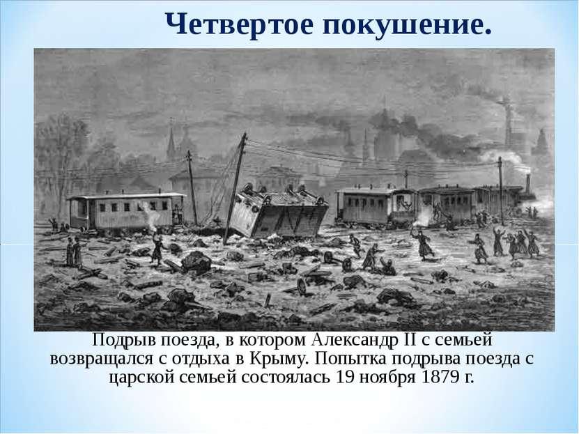 Подрыв поезда, в котором Александр II с семьей возвращался с отдыха в Крыму. ...