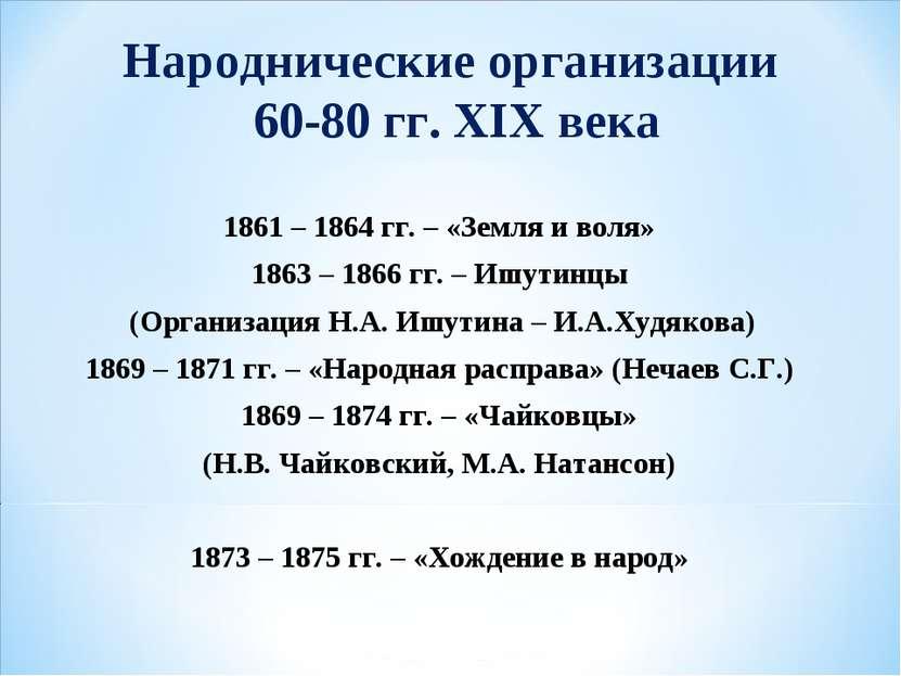 Народнические организации 60-80 гг. XIX века 1861 – 1864 гг. – «Земля и воля»...