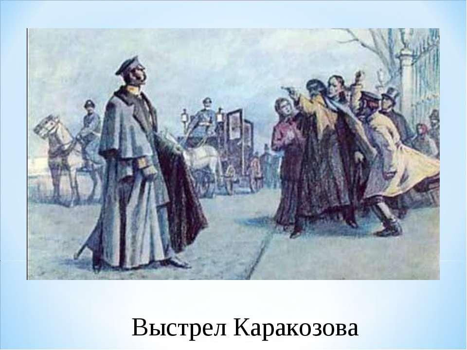 Выстрел Каракозова