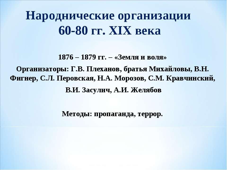Народнические организации 60-80 гг. XIX века 1876 – 1879 гг. – «Земля и воля»...