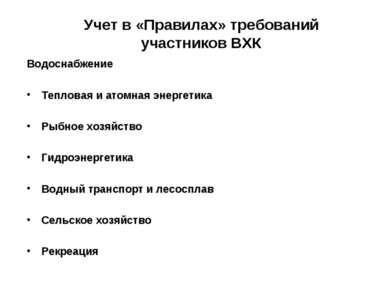 Учет в «Правилах» требований участников ВХК Водоснабжение Тепловая и атомная ...