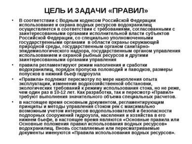 ЦЕЛЬ И ЗАДАЧИ «ПРАВИЛ» В соответствии с Водным кодексом Российской Федерации ...