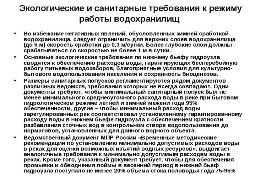 Экологические и санитарные требования к режиму работы водохранилищ Во избежан...