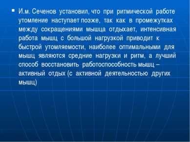 И.м. Сеченов установил, что при ритмической работе утомление наступает позже,...