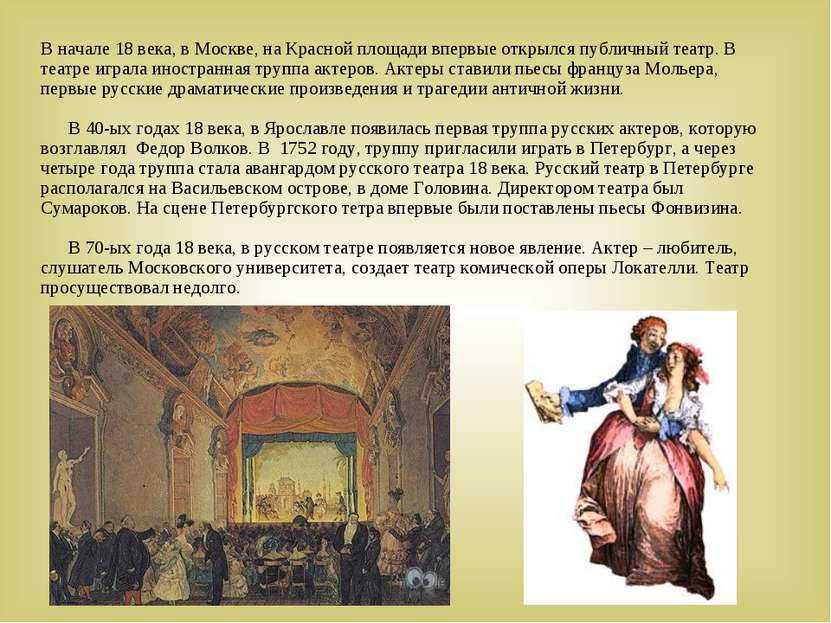 В начале 18 века, в Москве, на Красной площади впервые открылся публичный теа...