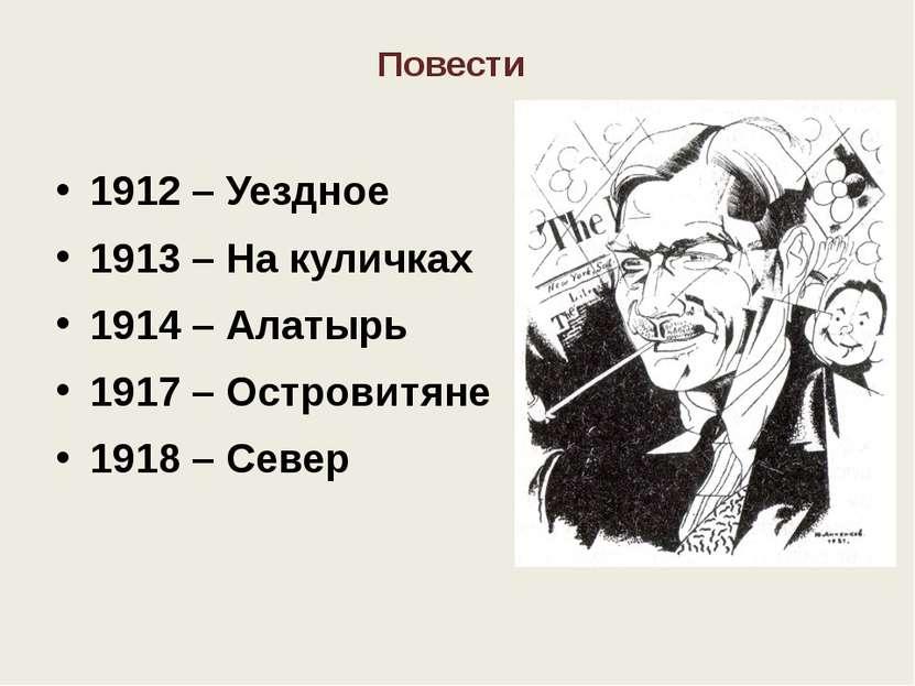 Повести 1912 – Уездное 1913 – На куличках 1914 – Алатырь 1917 – Островитяне 1...