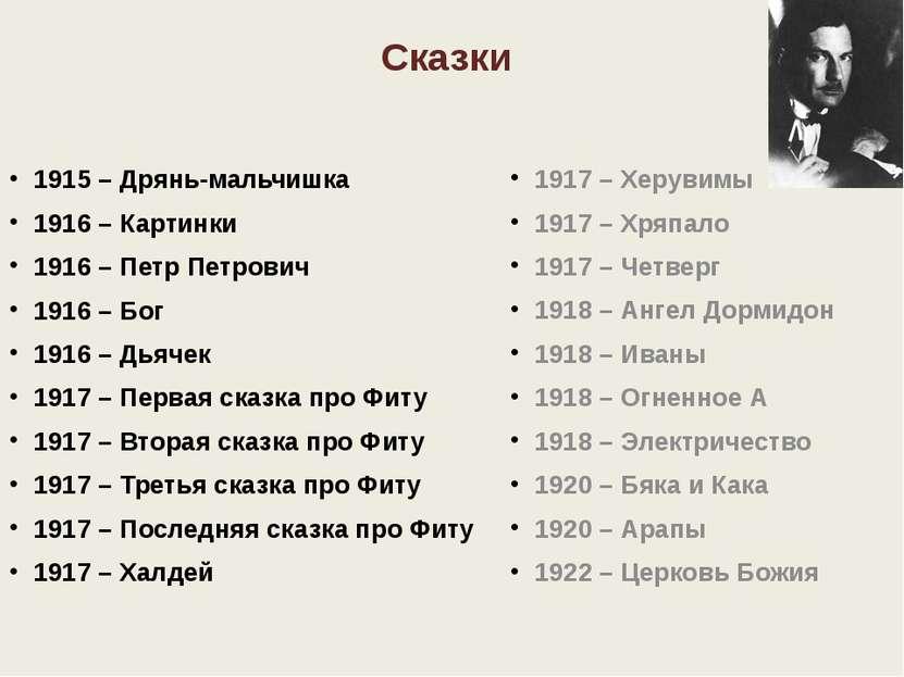 Сказки 1915 – Дрянь-мальчишка 1916 – Картинки 1916 – Петр Петрович 1916 – Бог...