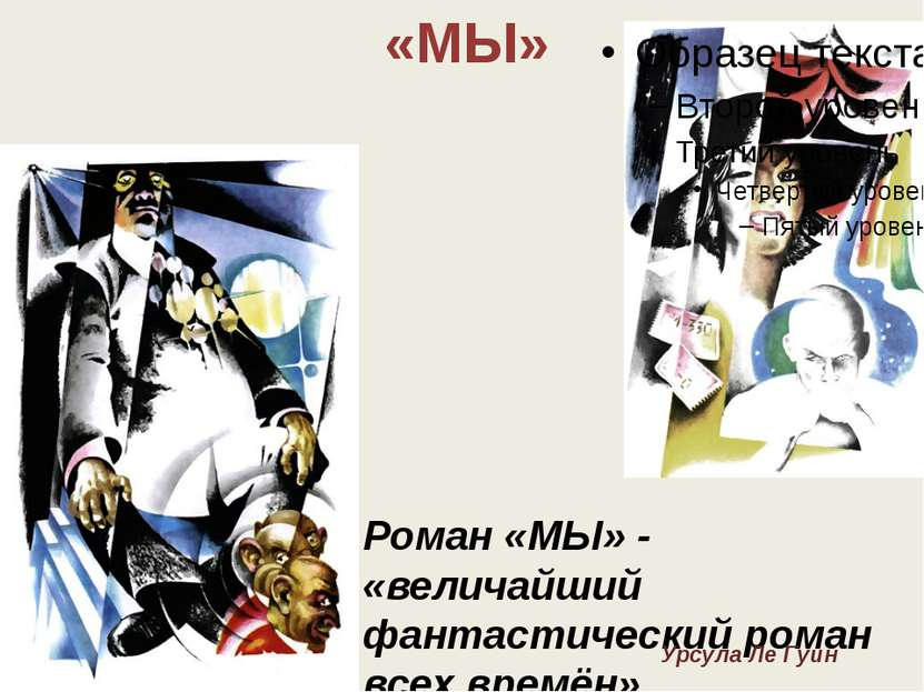 «МЫ» Роман «МЫ» - «величайший фантастический роман всех времён». Урсула Ле Гуин