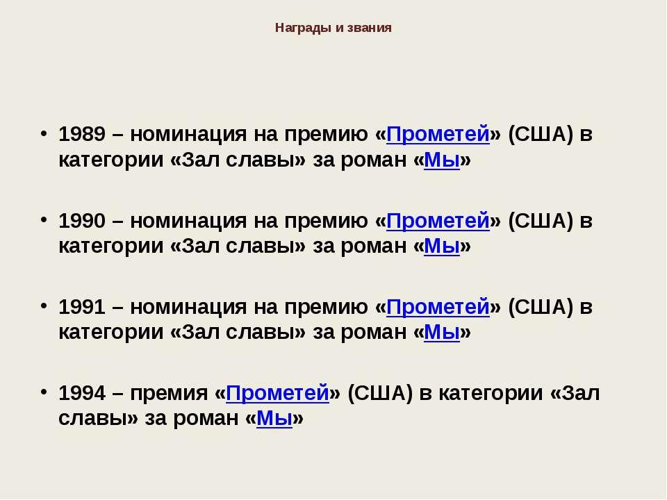 Награды и звания 1989 – номинация на премию «Прометей» (США) в категории «Зал...