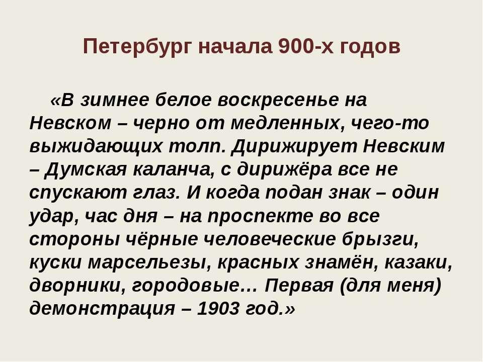 Петербург начала 900-х годов «В зимнее белое воскресенье на Невском – черно о...