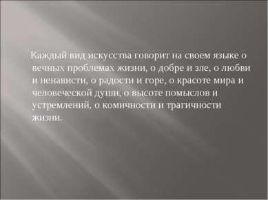 Каждый вид искусства говорит на своем языке о вечных проблемах жизни, о добре...