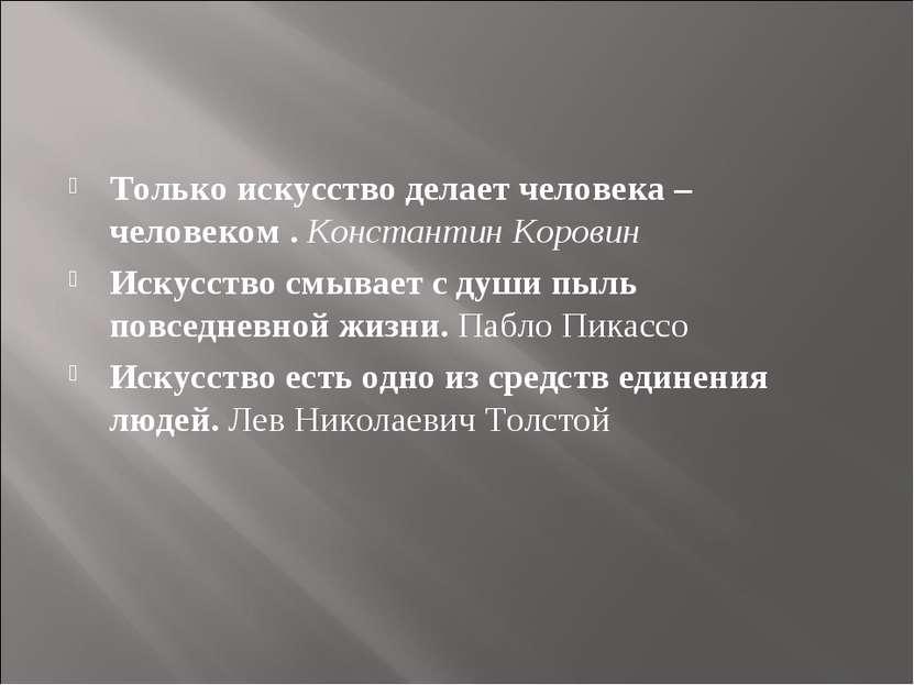 Только искусство делает человека –человеком . Константин Коровин Искусство см...