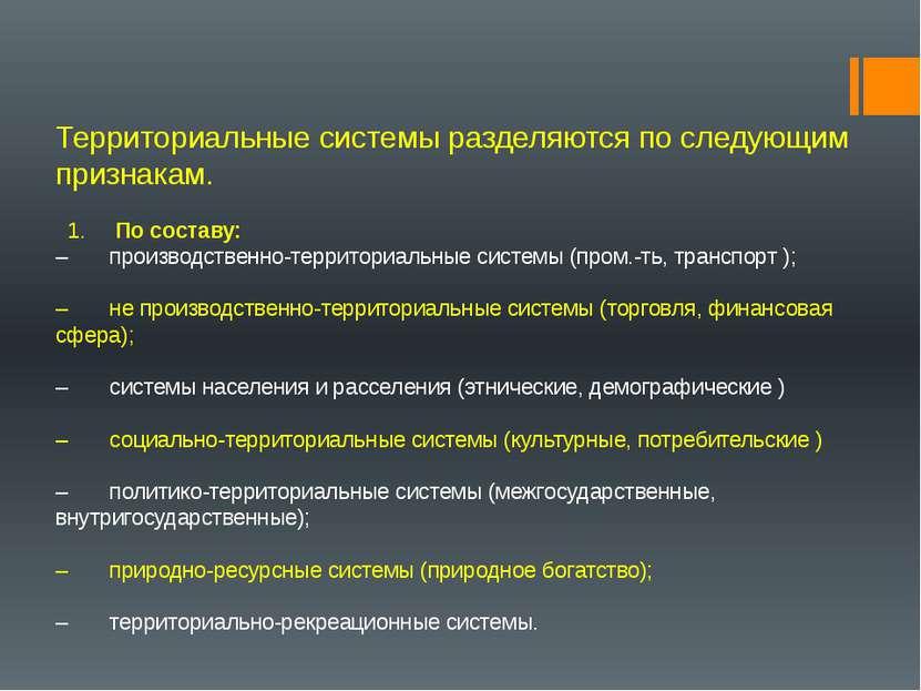 Территориальные системы разделяются по следующим признакам. 1. По составу: – ...