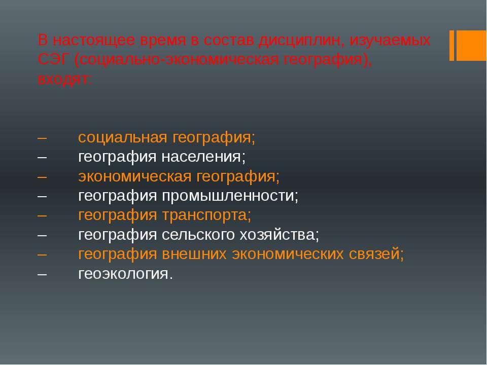 В настоящее время в состав дисциплин, изучаемых СЭГ (социально-экономическая ...