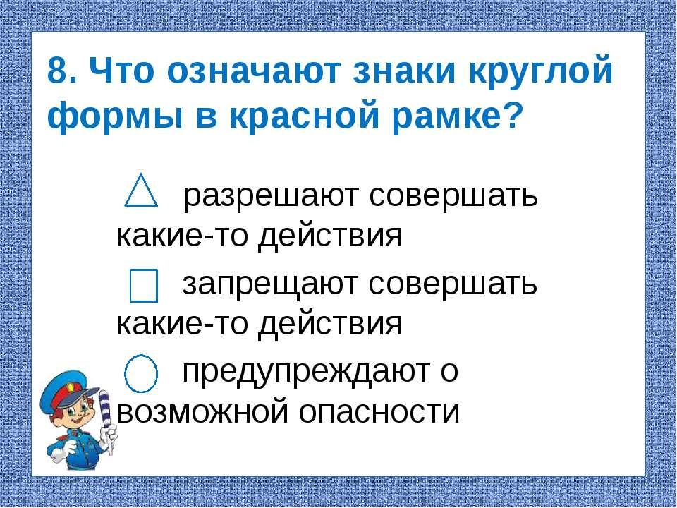8. Что означают знаки круглой формы в красной рамке? разрешают совершать каки...