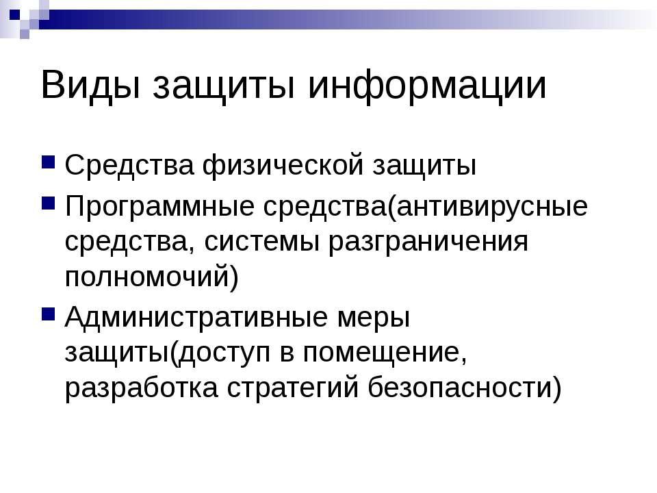 Виды защиты информации Средства физической защиты Программные средства(антиви...
