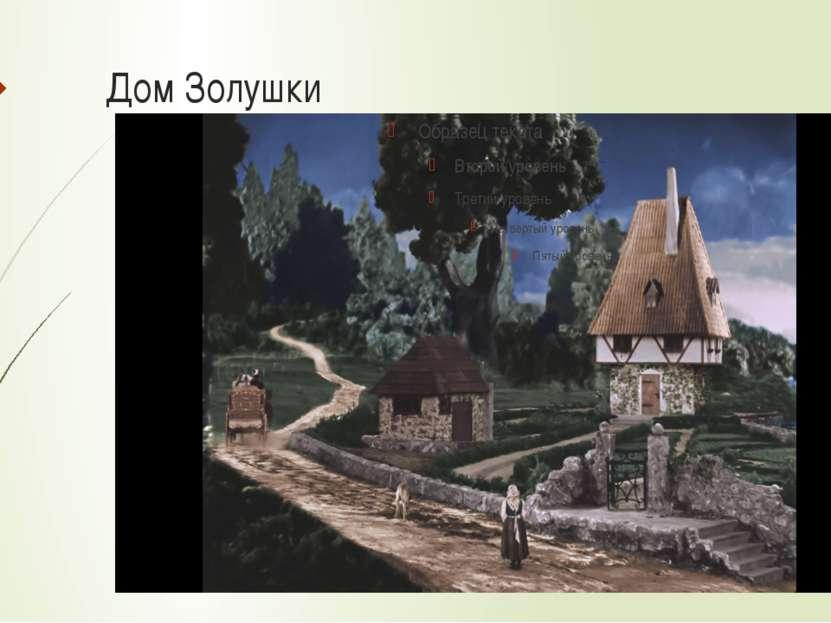 Дом Золушки