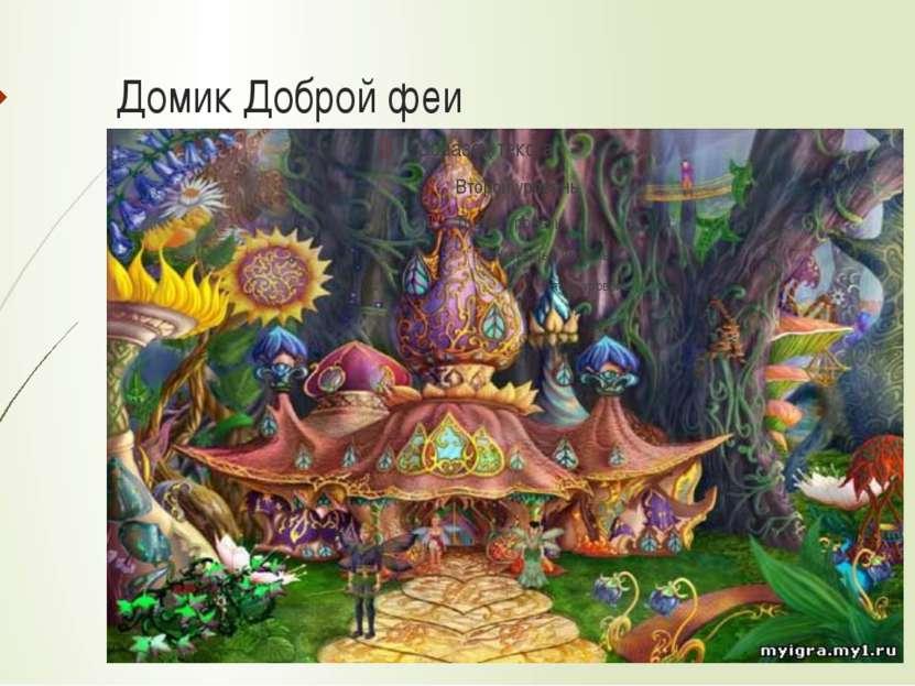 Домик Доброй феи