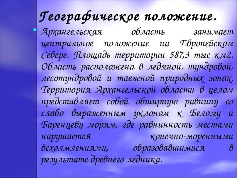Географическое положение. Архангельская область занимает центральное положени...