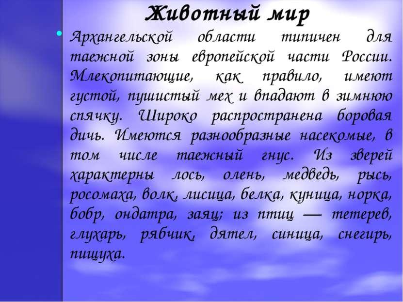 Животный мир Архангельской области типичен для таежной зоны европейской части...