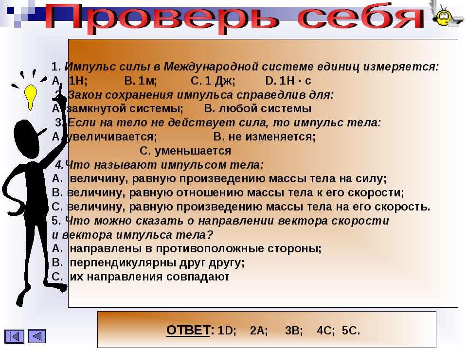 1. Импульс силы в Международной системе единиц измеряется: 1Н; В. 1м; С. 1 Дж...