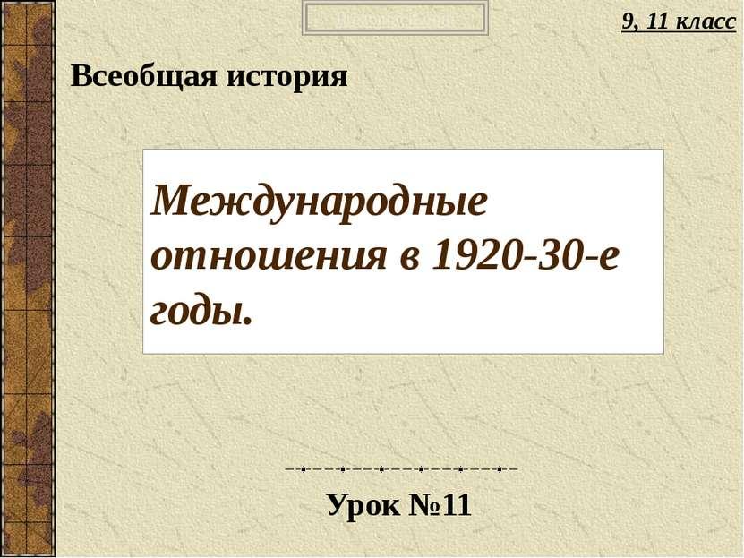 Международные отношения в 1920-30-е годы. Всеобщая история Урок №11 9, 11 кла...