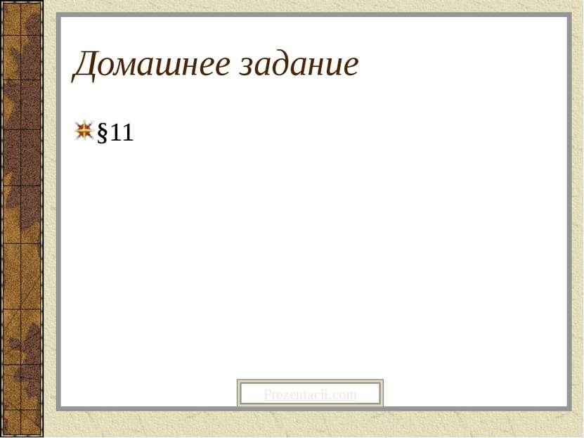 Домашнее задание §11 Prezentacii.com