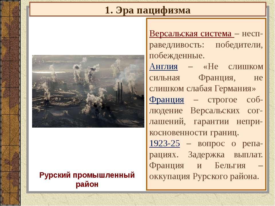 1. Эра пацифизма Версальская система – несп-раведливость: победители, побежде...