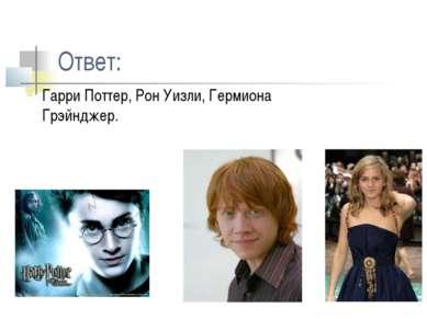 Ответ: Гарри Поттер, Рон Уизли, Гермиона Грэйнджер.