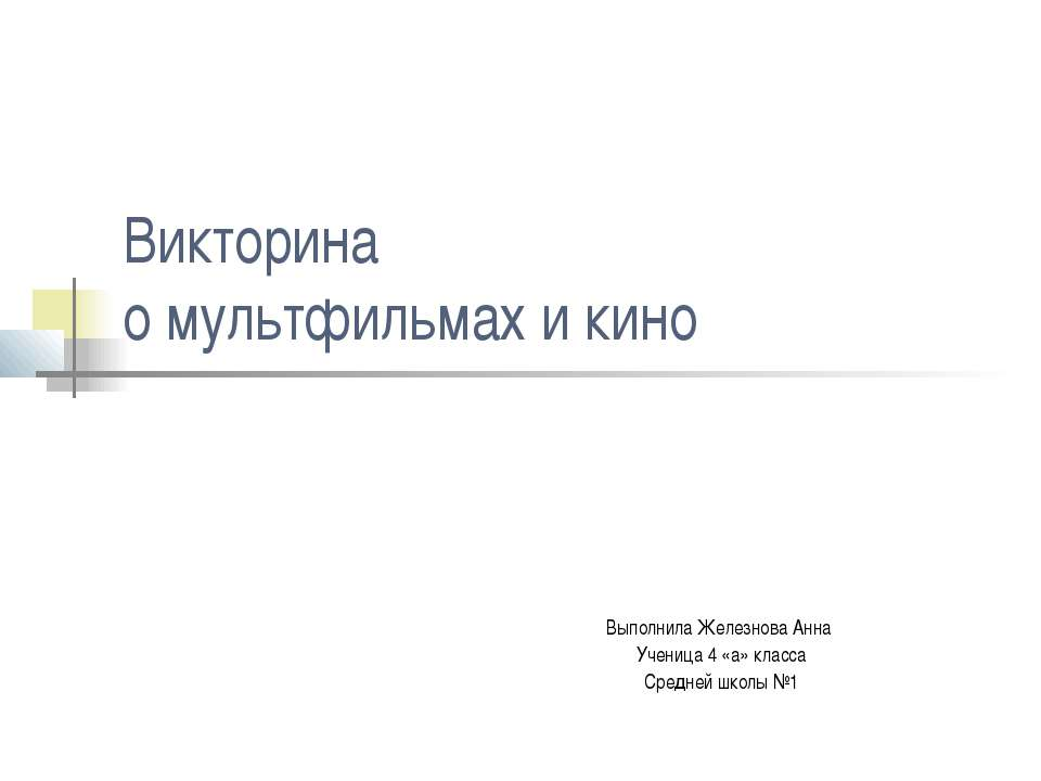 Викторина о мультфильмах и кино Выполнила Железнова Анна Ученица 4 «а» класса...