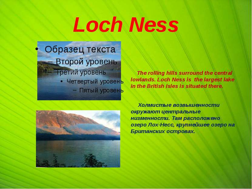 Loch Ness The rolling hills surround the central lowlands. Loch Ness is the l...