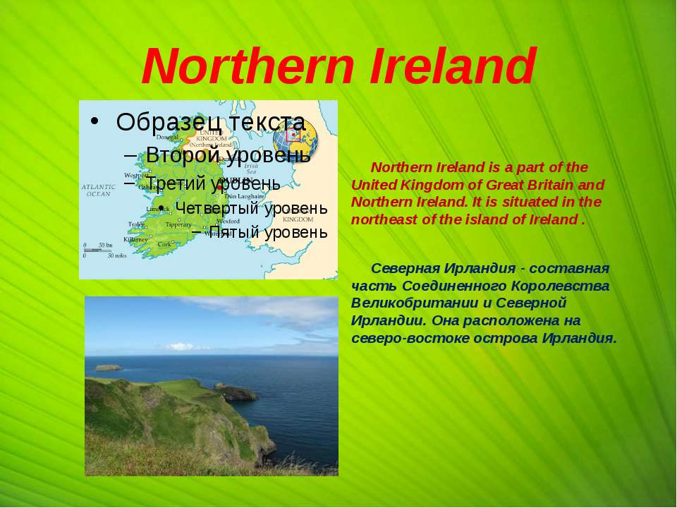 Northern Ireland Northern Ireland is a part of the United Kingdom of Great Br...
