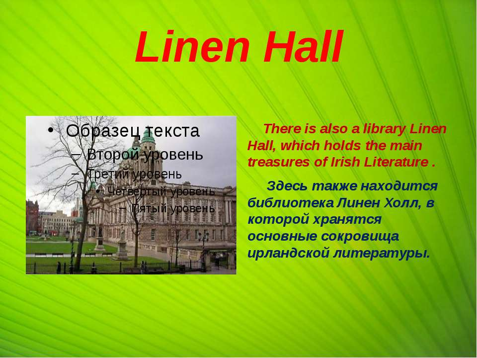 Linen Hall There is also a library Linen Hall, which holds the main treasures...