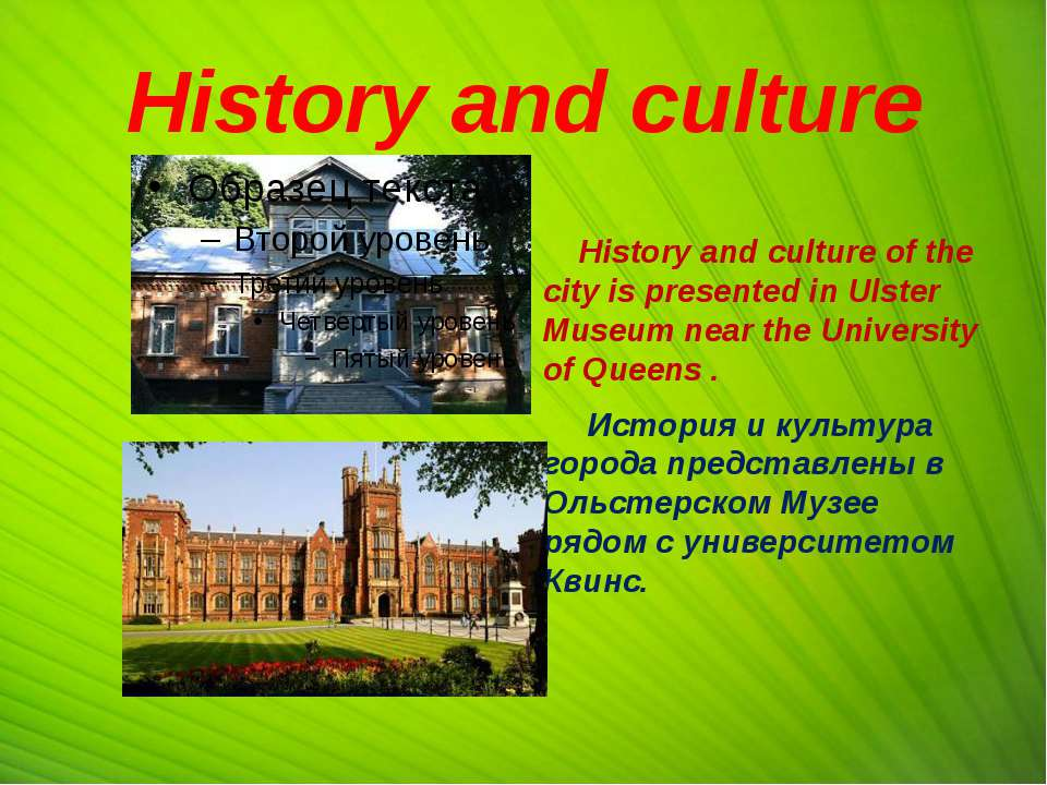 History and culture History and culture of the city is presented in Ulster Mu...
