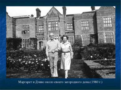 Маргарет и Дэнис около своего загородного дома (1980 г.)