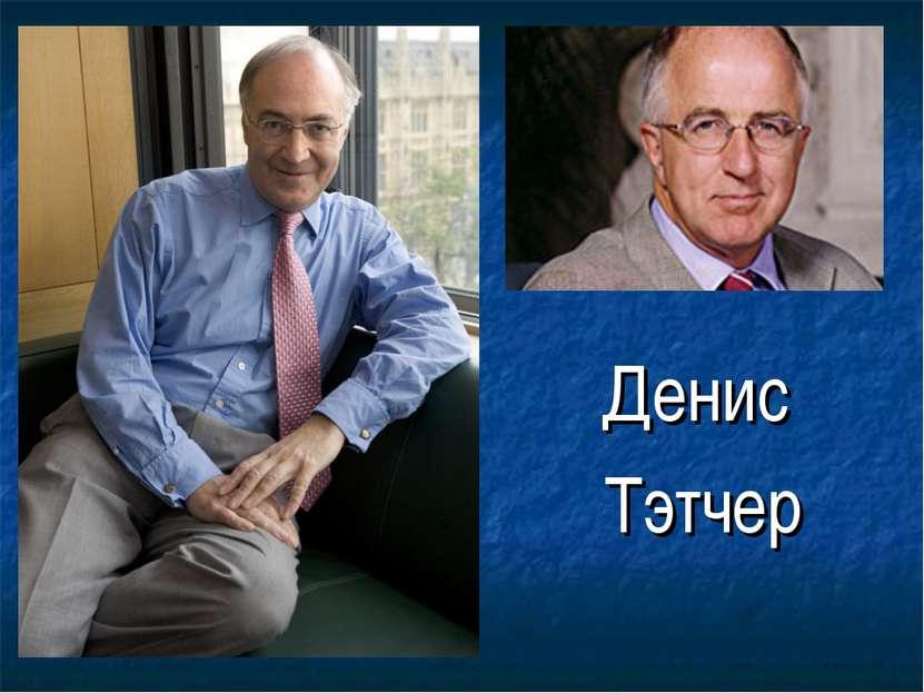 Денис Тэтчер