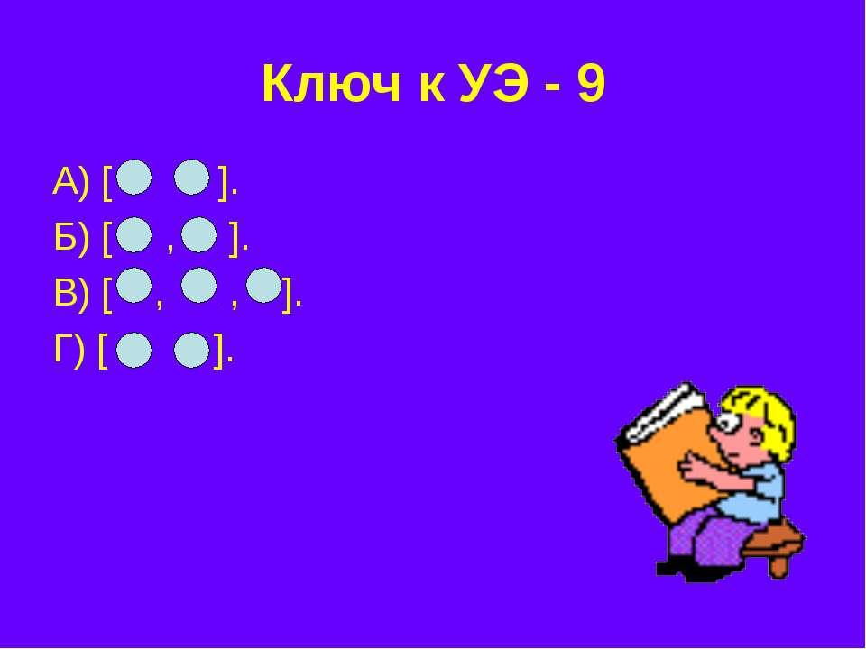 Ключ к УЭ - 9 А) [ ]. Б) [ , ]. В) [ , , ]. Г) [ ].