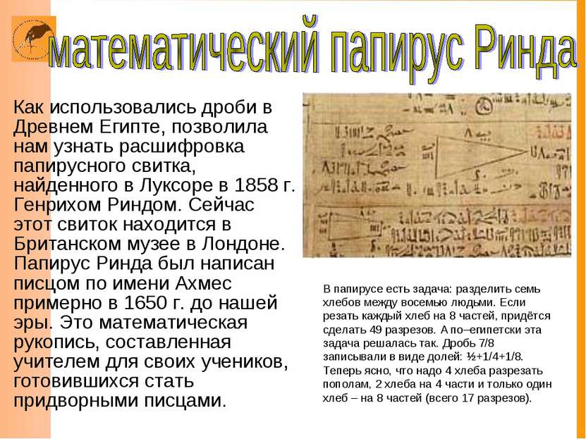 Как использовались дроби в Древнем Египте, позволила нам узнать расшифровка п...