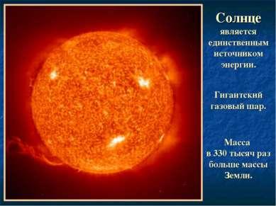 Солнце является единственным источником энергии. Гигантский газовый шар. Масс...