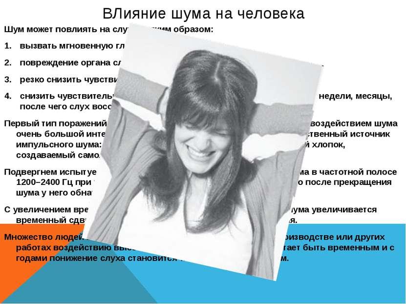 ВЛияние шума на человека Шум может повлиять на слух трояким образом: вызвать ...