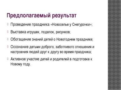 Предполагаемый результат Проведение праздника «Новоселье у Снегурочки»; Выста...