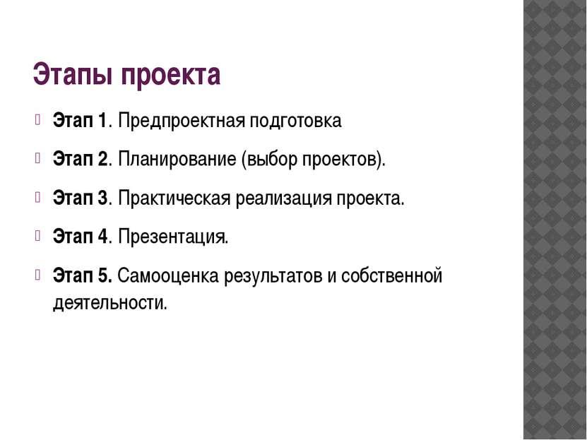 Этапы проекта Этап 1. Предпроектная подготовка Этап 2. Планирование (выбор пр...