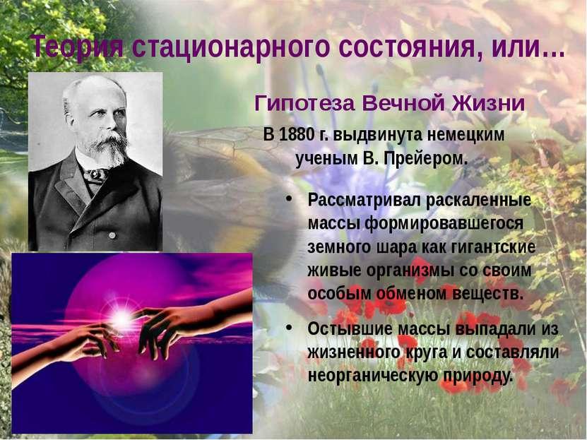 Сторонником теории стацыонарного состояния вечности жизни был
