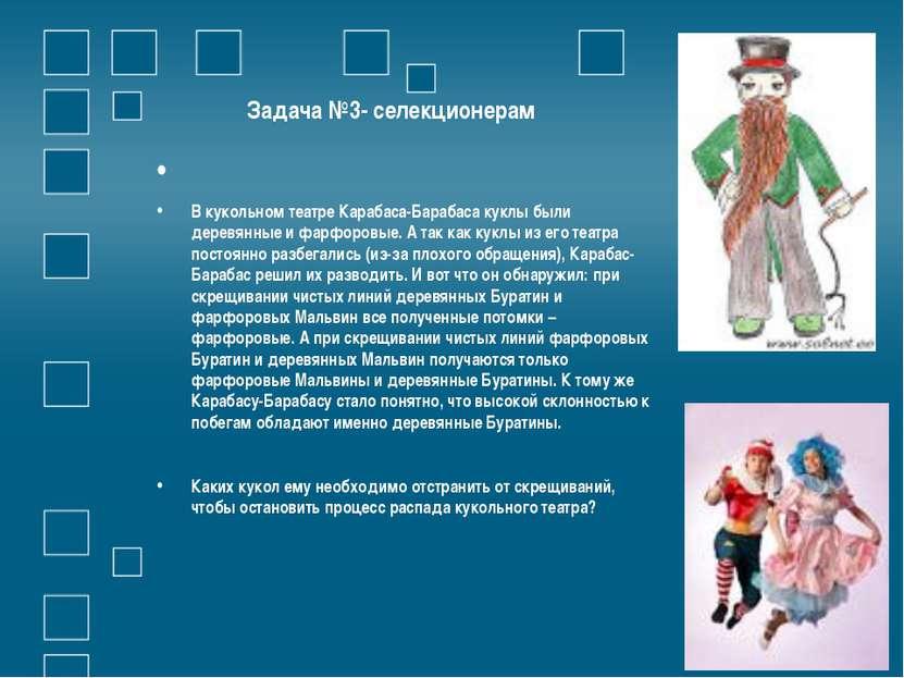 Задача №3- селекционерам  В кукольном театре Карабаса-Барабаса куклы были де...