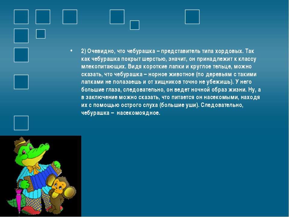 2) Очевидно, что чебурашка – представитель типа хордовых. Так как чебурашка п...
