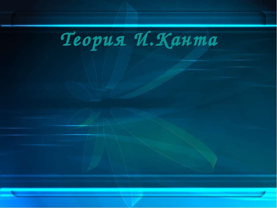 Теория И.Канта