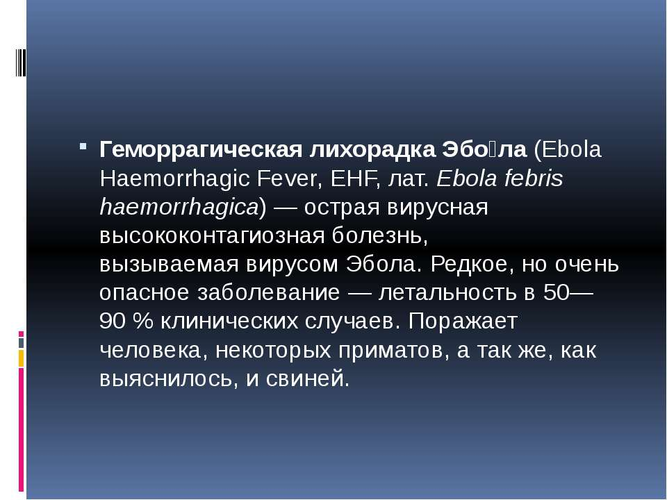 Геморрагическая лихорадка Эбо ла (Ebola Haemorrhagic Fever, EHF, лат. Ebola f...